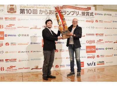 日本一のからあげ店舗と日本一のスーパー総菜が決定! 第 10 回からあげグランプリ(R)授賞式開催報告!