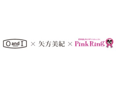 OandI×矢方美紀 * 若年性乳がんチャリティーTshirt