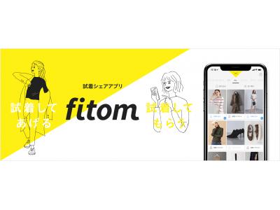 試着シェアアプリ「fitom」の提供を開始