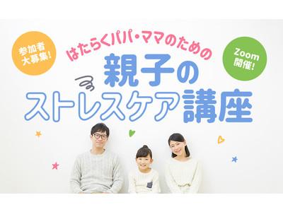 日本最大級のサンプリングサービス「サンプル百貨店」働くパパ・ママ応援企画「親子のストレスケア講座」をZoom開催。2月21日まで参加者募集中