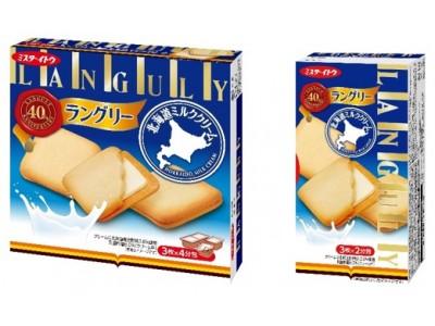 シリーズ発売40周年記念商品 ミルククリームのやさしい味わい 『ラングリー北海道ミルククリーム』新発売