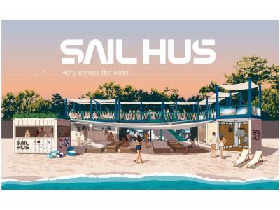 """今年の夏はスマートなビーチ滞在を。 """"ストレスフリー""""な海の家SAIL HUS(セイルハウス)神奈川県葉山町一色海岸に7月5日オープン。"""