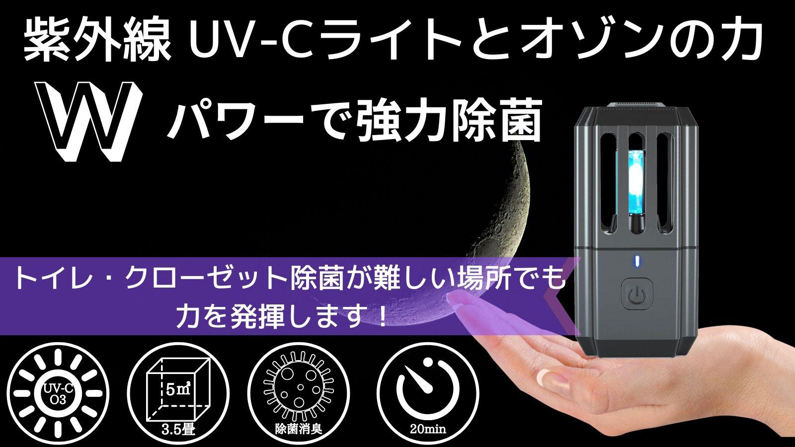 7月14日マクアケにてプロジェクトスタート!Wパワー除菌 紫外線 UV-Cライト・オゾンの力で隅々まで除菌(消臭機能付き)