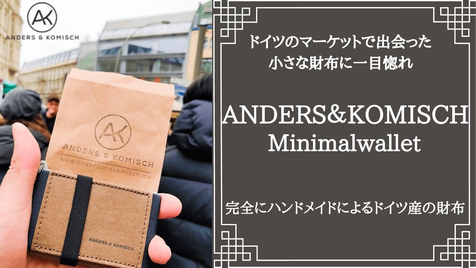 8月13日!クラウドファンディングサイト(マクアケ)にてプロジェクトスタート    ドイツのマーケットで出会った!ビーガンレザーの小さなミニマル財布財布に一目惚れ!