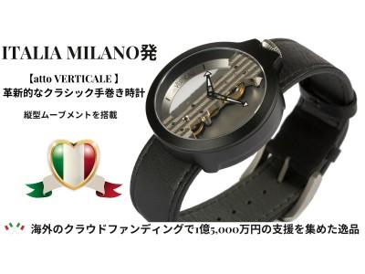 ミラノの工業デザイナー作革新的なクラシック手巻き時計attoVERTICALE