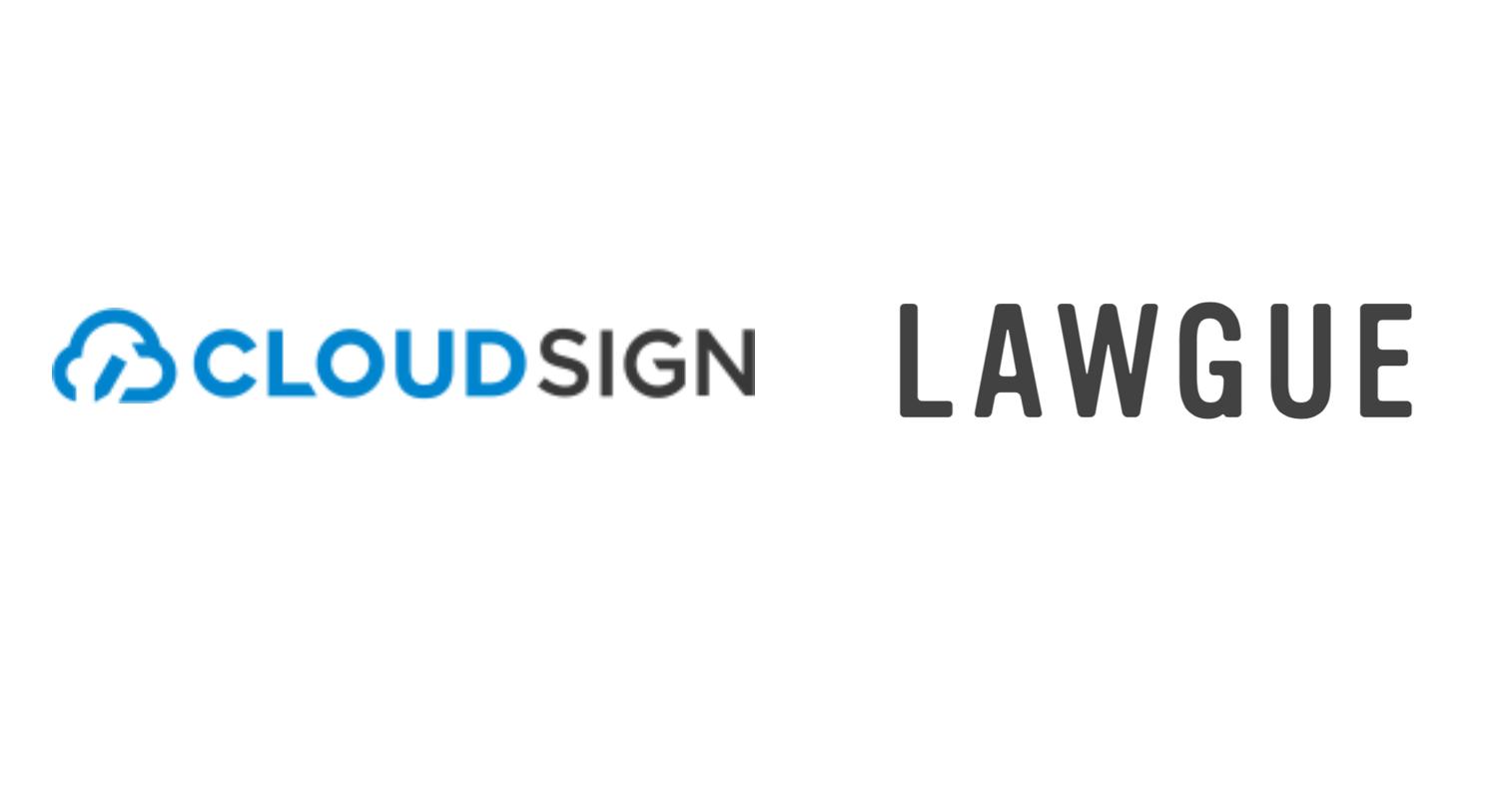 「クラウドサイン」と契約書作成システム「LAWGUE」が連携。オンライン上で契約書の作成から締結までを一気通貫で実現、リモート体制下でもスムーズに