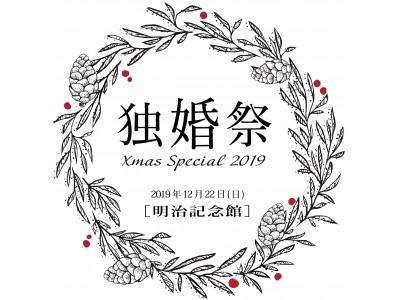 """令和新時代、最初の婚活クリスマスイベント『独婚祭 Xmas Special 2019』今年は祝賀ムードあふれる""""明治記念館""""にて12月22日(日)開催"""