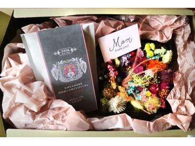 薬草文化をリヴァイバル!伝統茶の新ブランド{tabel -DAILY}(タベルデイリー)より「Mother's Day Gift」を発売
