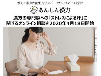 「ストレスで汗をかいてしまう」とお悩みの方へ 漢方の専門家による無料オンライン相談を「あんしん漢方」が提供開始