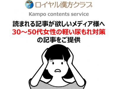 30~50代女性の6割が経験!人に聞けない「尿もれ」対策の記事を医療の専門家が執筆・ご提供