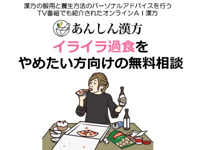 【テレ朝で紹介されたオンラインAI漢方】「在宅勤務の邪魔な夫」と大喧嘩/【イライラ過食】をやめてダイエットしたい方向けの無料相談を開始