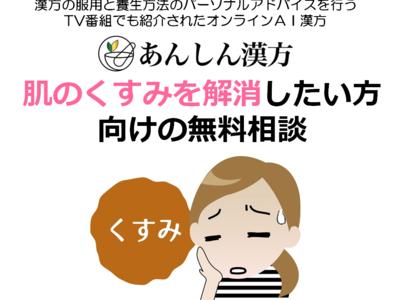 【テレ朝で紹介されたオンラインAI漢方】どうしたの老けた?顔色悪いね。肌のくすみは内側から!/無料相談を開始