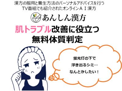 【頑固なシミは体質が原因!?】アンチエイジングをしたい女性向けの無料体質判定