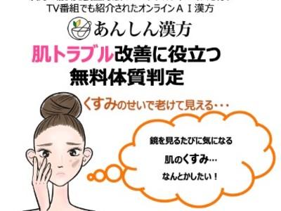【どうしたの老けた?顔色悪いね。】肌のくすみを内側からケアしたい女性向けの無料体質判定