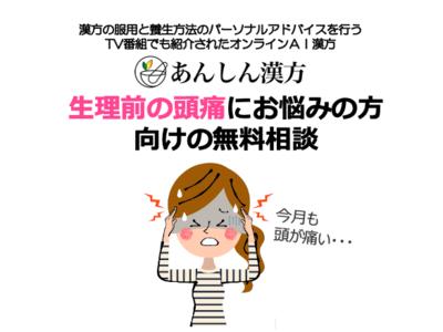 片頭痛、女性は男性の3.6倍!/あんしん漢方が無料相談を開始