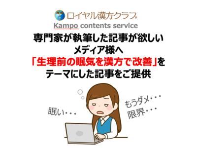 【記事提供】「生理前の異常な眠気でミス連発。やる気あるの?と言われ涙」女性の6割はPMSの経験あり。女性が読みたい記事を医療の専門家が執筆