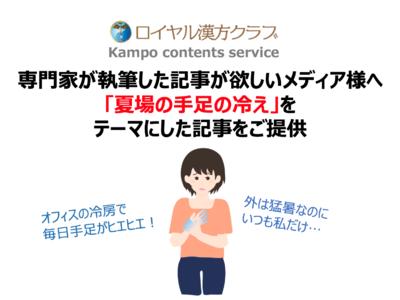 【記事提供】女性は「冷え」に敏感!8割が冷え性を自覚/医療の専門家が執筆する「手足の冷え」に関する記事で注目度UP