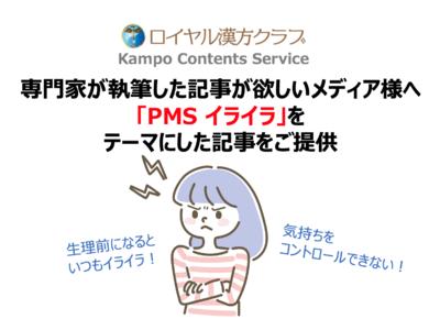 【記事提供】「普段なら何でもないことにイライラ!」4人に1人が実感/医療の専門家が執筆する「PMS イライラ」に関する記事で注目度UP