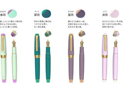 新たなテーマカラーに21 金ペン先を採用した、シリーズ最上位モデルが誕生 『SHIKIORI -四季織- 雨音 万年筆』 2020 年11 月15 日(日)全国発売