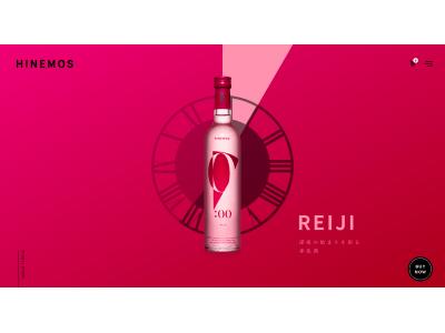 日本酒ベンチャーのライスワインがブランド「HINEMOS」のECサイトをリリース。「時間」をコンセプトに日本酒の再定義を目指す。