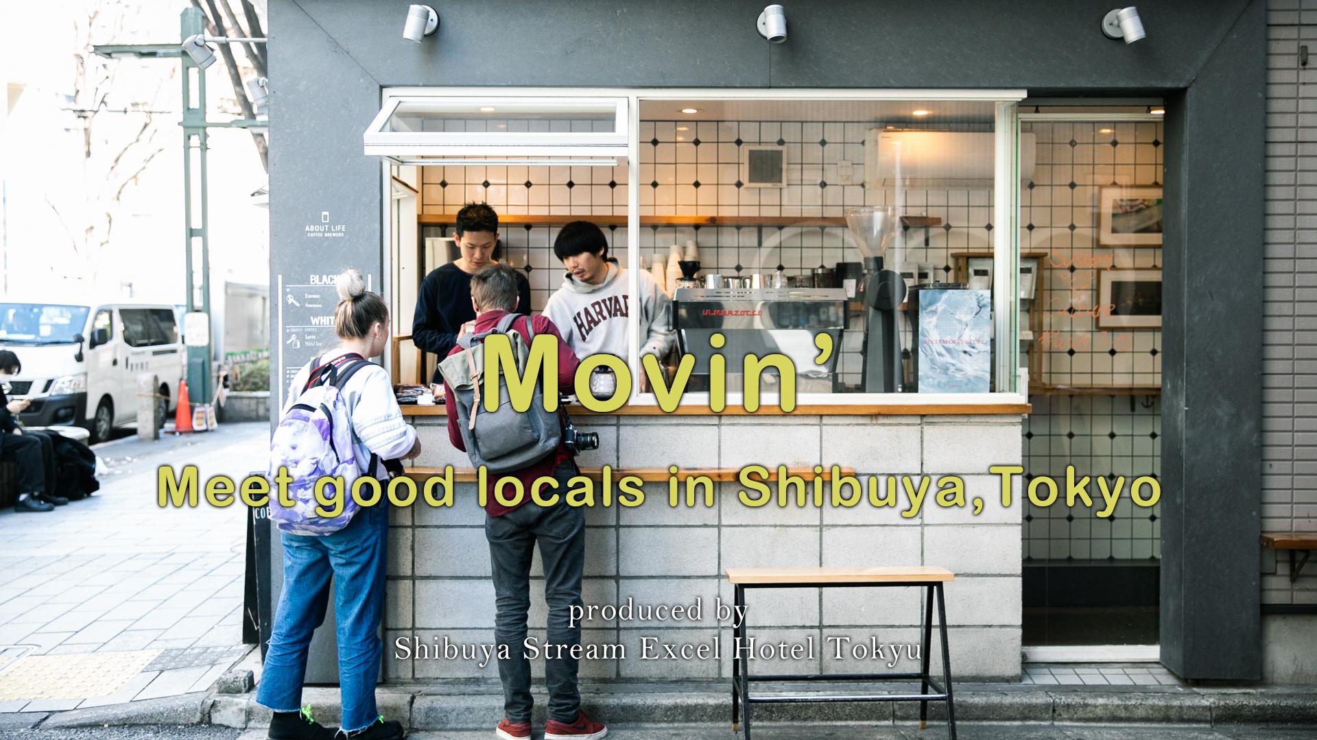 【渋谷ストリームエクセルホテル東急】ローカル目線で街を楽しむコンテンツ「Movin'」スタート 画像