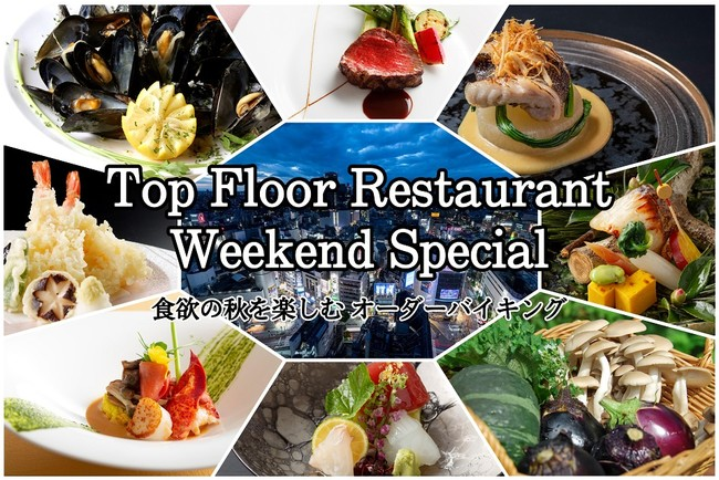 フランス料理と日本料理のレストラン2店舗にて「食欲の秋を楽しむオーダーバイキング」を土日・祝日限定で開催