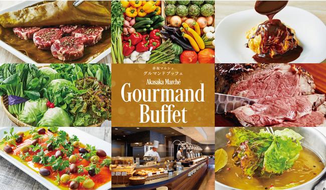 11/1からはお昼も夜も。美味しいものを心おきなく。『赤坂マルシェ~グルマンド ブッフェ』スタート