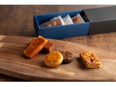 ティータイムにちょっぴり幸せな気持ちに。ホテルパティシエ手づくりの5種の焼き菓子詰め合わせ「Le Gateaux(ル・ガトー)」を新発売
