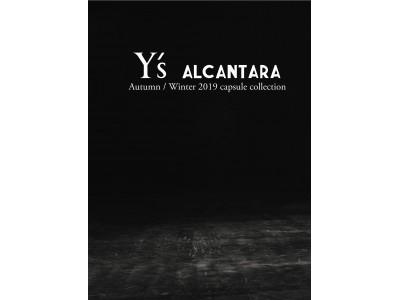 アルカンターラとY'sによる新コラボレーション発売のご案内