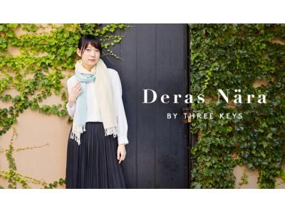 売り上げがすべて子どもたちの支援に活用されるチャリティショップ「Deras Nara(デラス ネーラ)」がスタート!