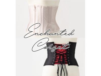 「Enchanted Corset(エンチャンテッドコルセット)」から、発売日に20万PVを記録した話題の「Kimberly(キンバリー)」が増産を発表