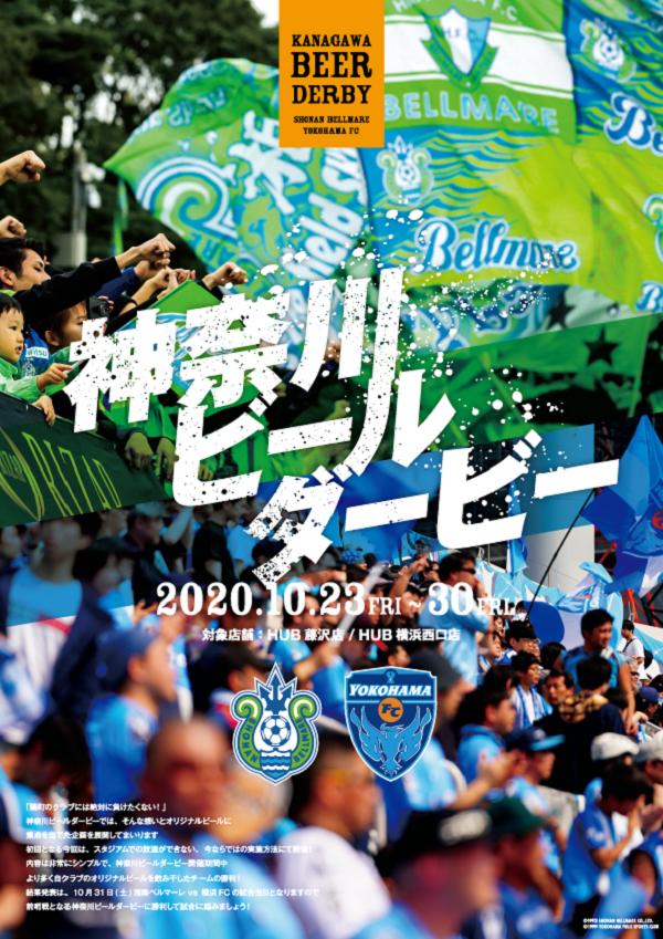横浜FCが横浜ビールとのコラボラベル第二弾『YELL EXCHANGE』を発売!