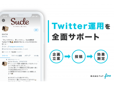 若年女性向けメディア「Sucle」Twitterフォロワー1万人突破&Twitterマーケティング事業本格開始