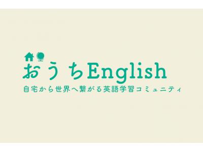 コロナ留学中止者を救う!コミュニティ型英語コーチングサービス「おうちEnglish」が本日7/1リリース