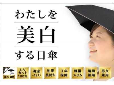 『美白』に特化した日傘が登場!シミ・くすみに悩むユーザーの声から、化粧品メーカーが開発。美白を手に入れる9つの機能で肌を守る『美白日傘』5月9日に販売開始