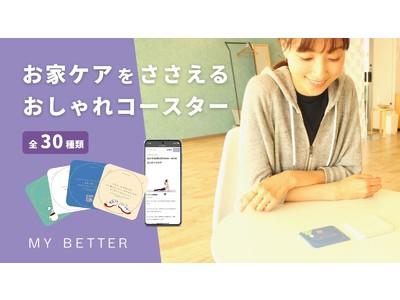 自宅で実践30枚のコースターカードで行動変容!心身のパーソナルケアをサポートする「MY BETTER」が、Makuakeにて先行予約販売スタート!