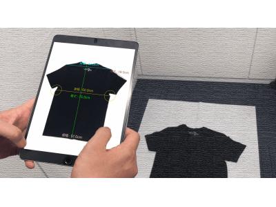 「服を採寸する」カメラアプリが登場、1ヶ月で30社以上からトライアル申し込み