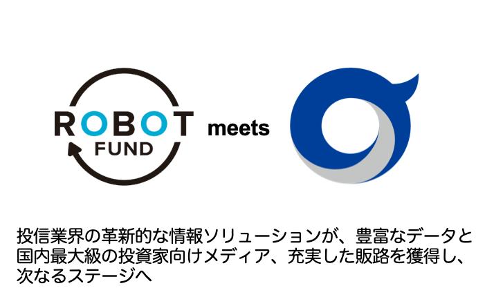 ロボット投信の子会社化に関する基本合意締結のお知らせ 画像