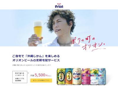 ~オリオンビール商品が毎月ご自宅に届く~オリオンビールが定期宅配サービスをスタート