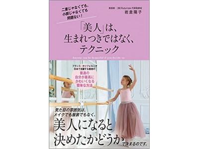 元楽天の女性起業家の岩倉陽子が美容論について語った初の著書『「美人」は、生まれつきではなく、テクニック』が全国のブックファーストや紀伊国屋などで発売中