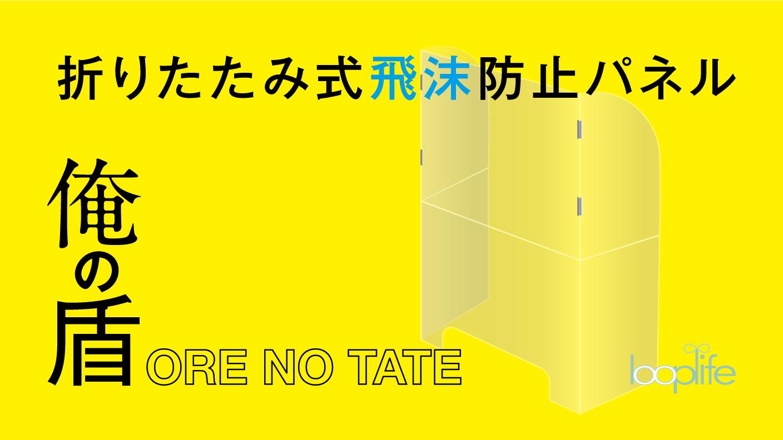 折りたたみ式飛沫防止パネル『俺の盾』先行発売