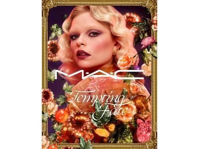 【M・A・C 秋の限定カラーコレクション】人々を誘惑する秋のジューシーな味覚をデカタンス調で表現した.「M・A・C テンプティング フェイト」が登場!