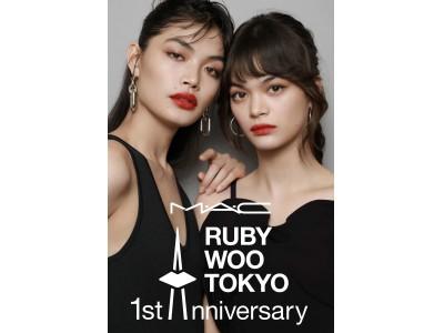 M・A・Cの日本限定リップカラー【RUBY WOO TOKYO】発売1周年記念!限定アイシャドウの発売&限定オリジナルリップキャップとポーチをプレゼント
