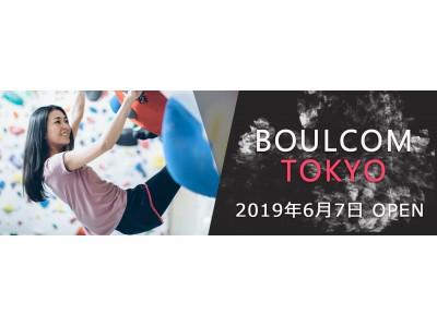 東京・大手町エリア初のボルダリングジム「BOULCOM TOKYO」が6/7(金)にオープンします。