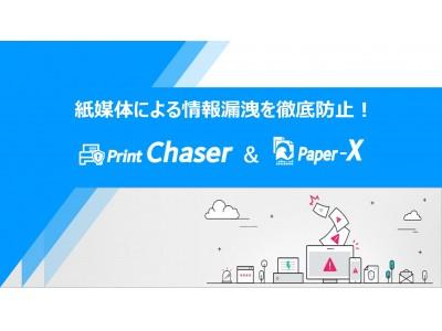 株式会社KICOシステムズ-印刷物の発生から破棄までを徹底管理するPrintChaser&Paper-Xを販売