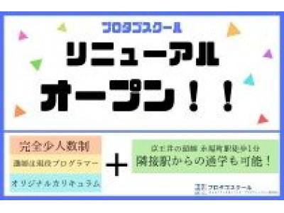 子ども向けプログラミング教育の聖地「永福町」にプログラミング教室が9月2日(月)にリニューアルオープン!!今だけオープン特典として入会金無料キャンペーン実施