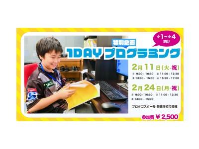 小学生のためのプログラミングスクール「1DAYプログラミング体験」開催!
