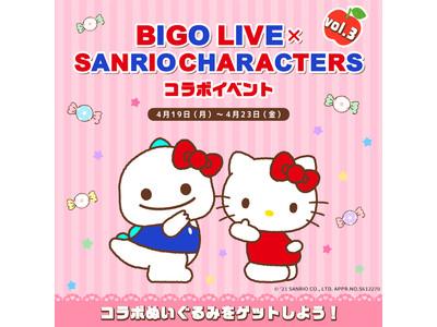 世界大ヒットライブ配信アプリ「BIGO LIVE」× 世界的人気を誇る「サンリオキャラクターズ」のコラボイベントを開催中!第3弾はハローキティ・GOちゃんコラボグッズをかけたイベント!
