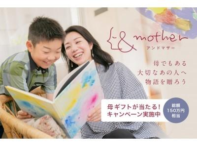 丸紅とSTORY&Co.の協業による「&mother」キャンペーンを開始