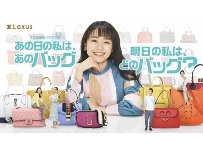 世界最大級のブランドバッグのレンタルアプリ『ラクサス』が、注目のブレイク女優の奈緒さんを起用した初のテレビCMスタート!CM放映を記念して総額6億円のプレゼントキャンペーンも開催決定!